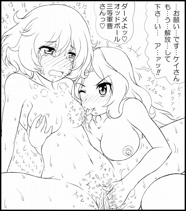 tour girls last Koiito kinenbi, the animation