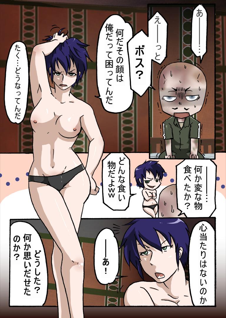 fallout new male vegas nude Kagachi sama onagusame tatematsurimasu netorare mura inya hanashi